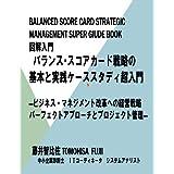 Balanced Scorecard Strategy Management Super Guide - image 4