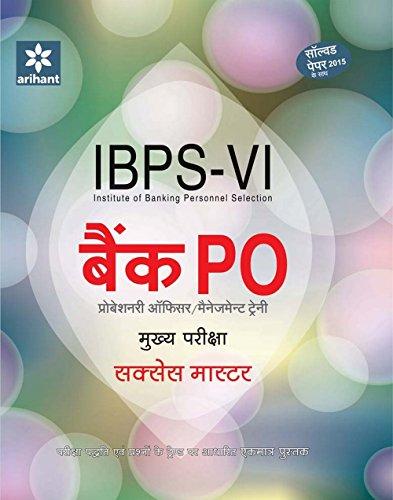IBPS (CWE) Bank PO Probationary Officer/Management Trainee Pariksha