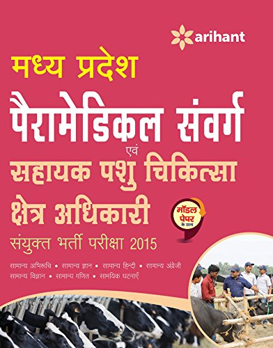 Madhya Pradesh Paramedical Samvarg Avum Sahayak Pashu Chikitsa Kshetra Adhikari  Sanyukt Bharti Pariksha