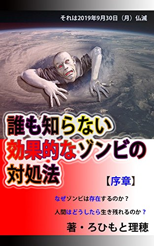 How to deal with effective zombies Whosen (Japanese Edition)