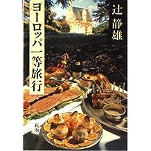 Europe first class travel (Mass Market Paperback) (1984) ISBN: 410127505X [Japanese Import]