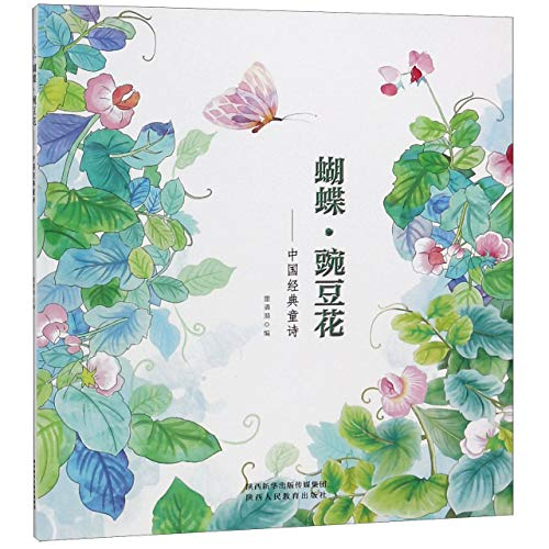 Butterflies & Sweet Peas (Classic Chinese Children's Poems) (Chinese Edition) China Sweet Pea