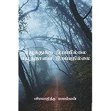எழுத்துக்கு இறப்பில்லை எழுத்தாளன் இறப்பதில்லை (Tamil Edition)