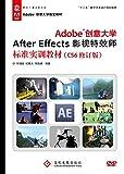 Adobe创意大学After Effects影视特效师标准实训教材(CS6修订版)