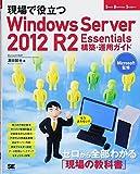 """ç¾å´ã§å½¹ç«‹ã¤Windows Server 2012 R2 Essentials 構築・é‹ç""""¨ã'¬ã'¤ãƒ‰ (Small Business Support)"""