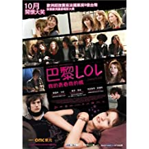 LOL (Laughing Out Loud) Poster (11 x 17 Inches - 28cm x 44cm) (2008) Taiwanese Style A
