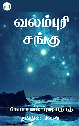 Tamil Horror Story Books Pdf