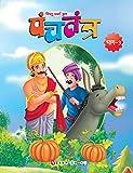 Panchtantra-III(hindi)