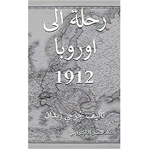 رحلة الى اوروبا 1912: تأليف جُرجي زيدان (Arabic Edition)