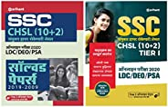 SSC CHSL (10+2) Guide with Solved Paper Hindi (Set of 2 Books)