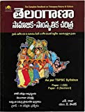The complete Handbook on Telangana History & Culture [ TELUGU MEDIUM ]