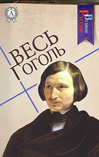 Весь Гоголь (Великие Русские) (Russian Edition) por Николай Гоголь