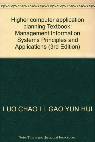 Higher computer application planning Textbook: Management Information Systems Principles and Applications (3rd Edition)