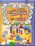 Adventures of Neznaika and His Friends / Priklyucheniya Neznaiki I Ego Druzei - Collection of Animated Films / Sbornik Multfilmov
