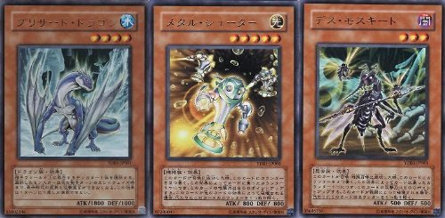 Yu-Gi-Oh Blizzard Dragon & Metal Shooter & Death Mosquito three sets [Ultra] YDB1-JP001 ~ 003 (japan import) - Blizzard Yugioh