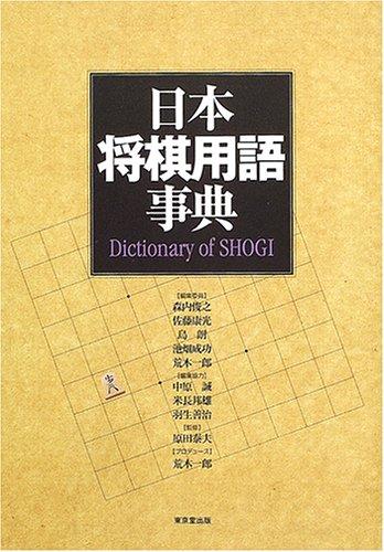 日本将棋用語事典