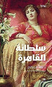 Saltana El Qahera - سلطانة القاهرة