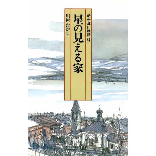 Shintotsukawa monogatari