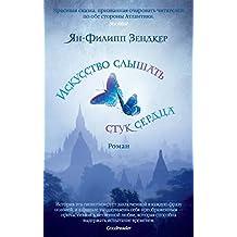 Искусство слышать стук сердца (Азбука - бестселлер) (Russian Edition)
