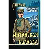 Алтайская баллада (Сибириада) (Russian Edition)