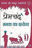 Namak Ka Daroga (Illustrated Edition) (Hindi Edition)