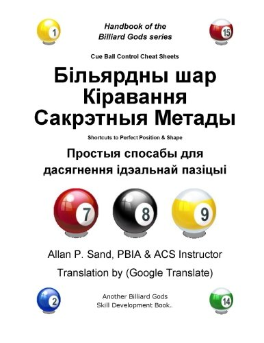 Cue Ball Control Cheat Sheets (Belarusian): Shortcuts to Perfect Position and Shape di Allan P. Sand