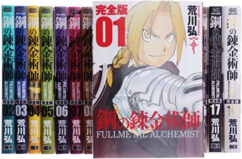 Hagane no Renkinjutsu-shi: Fullmetal Alchemist: Kanzenban 1-18 Complete Set [Japanese]