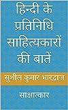 हिन्दी के प्रतिनिधि साहित्यकारों की बातें Hindi Ke Pratinidhi Sahityakaron kee baaten: साक्षात्कार Interview (Hindi Edition)