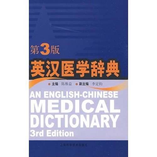 An English-Chinese Medical Dictionary (2009-01-01)
