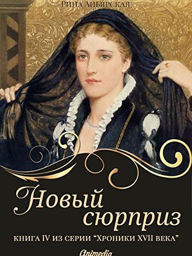 Новый сюрприз (Кусочки. Хроники XVII века. Наследие Book 4) (Russian Edition)