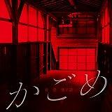 Drama CD (Makoto Yasumura / Hiroyuki Yoshino) - Onkyo Kaiwa Kagome [Japan CD] CRWS-2004