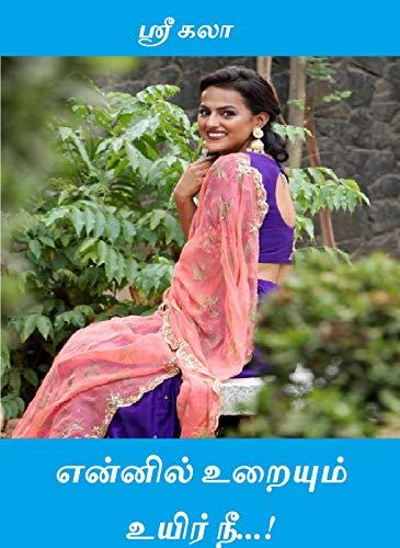 Enniluraiyum Uyir Nee!!! (Tamil Edition)