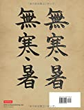 Image de Shodo: The Quiet Art of Japanese Zen Calligraphy