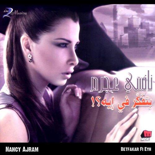 chanson nancy ebn jiran