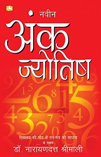 Naveen Ank Jyotish