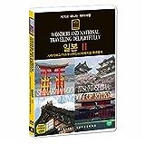 wonderland national traveling delightfully SHIRAKAWA-GO/ITSUKUSHIMA/Himeji-jo/Ryukyu (Region code : all)