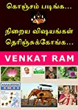 கொஞ்சம் படிங்க… நிறைய விஷயங்கள் தெரிஞ்சுக்கோங்க…: Read Little... Learn More... (Tamil Edition)