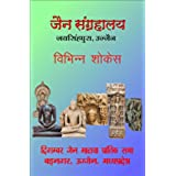 Jain Sangrahalaya: Showcase (English Edition)