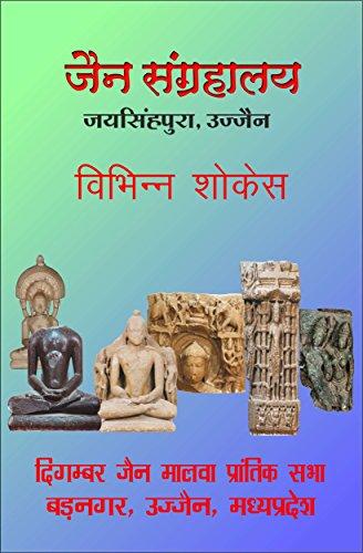 Jain Sangrahalaya: Showcase por Kund Kund Jnanpitha epub