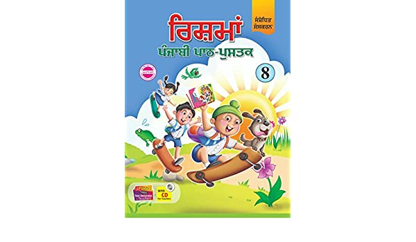RISHMA PUNJABI READER CLASS 8: Amazon in: dr  tejinder kaur