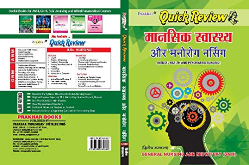 Quick Review Mental Health & Psychiatric Nursing 2/e: GNM (Hindi)