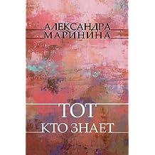 Tot, kto znaet: Russian Language