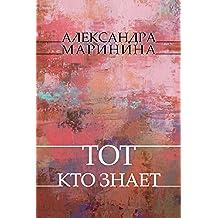 Tot, kto znaet: Russian Language (Russian Edition)