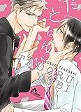Tadoru Yubi - Livre (Manga) - Yaoi - Hana Collection