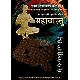 Mahavastu TM (Hindi) : Khushdeep Bansal
