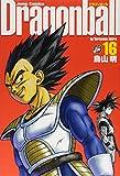 Dragonball (Perfect version) [Jump C] Vol. 16 (Dragon Ball (Kanzen ban)) (in Japanese)