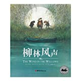 Wind in den Weiden / The Wind in the Willows (Chinesisch)