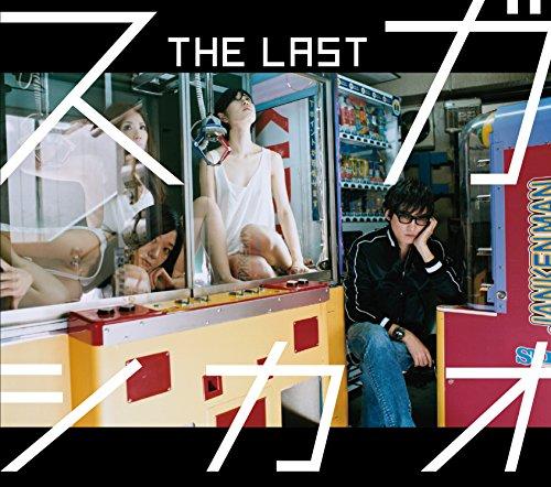 スガシカオ・THE LAST (初回限定盤 CD+特典CD)