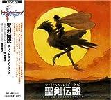 Songtexte von Kenji Ito - Final Fantasy Gaiden: Seiken Densetsu Sound Collections
