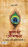 Narad Ki Bhavishyavani (Krishna Ki Atmakatha Vol. I) (Hindi Edition)